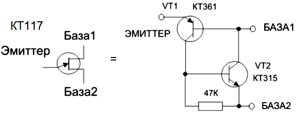 эквивалентная схема однопереходного транзистора kt117